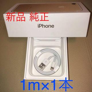 iPhone - 純正ケーブル 1m 1本 iPhone用