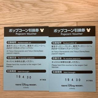 ディズニー(Disney)のディズニーランド シー ポップコーン引き換え券 2枚セット 4/30まで(フード/ドリンク券)