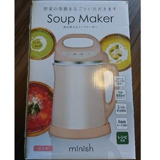 ドウシシャ(ドウシシャ)のminish スープメーカー(調理機器)
