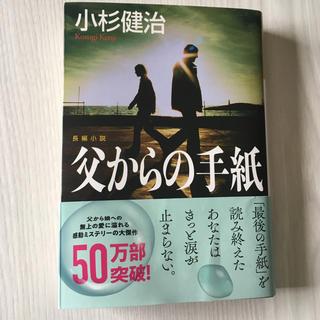 コウブンシャ(光文社)の父からの手紙 小杉健治 文庫版(文学/小説)