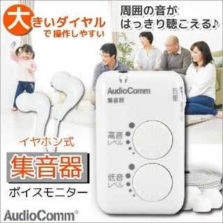 オームデンキ(オーム電機)の新品 未使用 オーム電機 集音器(ヘッドフォン/イヤフォン)
