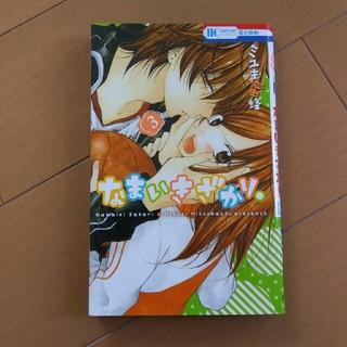 ハクセンシャ(白泉社)のなまいきざかり③(少女漫画)