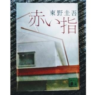 コウダンシャ(講談社)の【東野圭吾】赤い指(文学/小説)