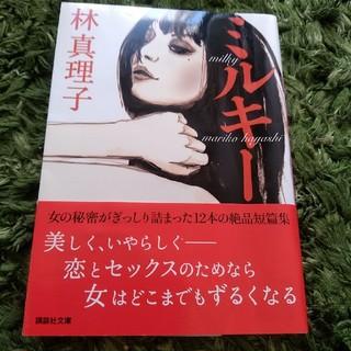コウダンシャ(講談社)の【美品】林 真理子 ミルキー(文学/小説)