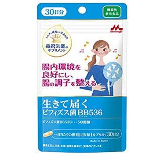 モリナガニュウギョウ(森永乳業)のビヒィズス菌サプリ 30日分(ダイエット食品)