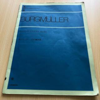 全音楽譜出版社 ブルグミュラー 二十五の練習曲(その他)