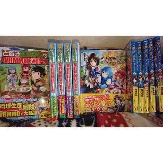 カドカワショテン(角川書店)のとあるおっさんのVRMMO活動記1~5巻八男って、それはないでしょう!1~6巻 (少年漫画)