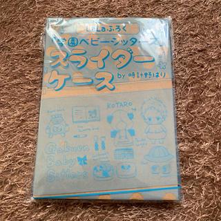ハクセンシャ(白泉社)の学園ベビーシッターズ 付録 スライダーケース(少女漫画)