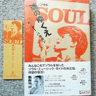 魂のゆくえ(ソウルのゆくえ) ソウル・ミュージック・ガイドの決定版 本(R&B/ソウル)