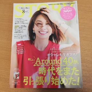 コウブンシャ(光文社)のSTORY 2018 8月号 バックナンバー(ファッション)