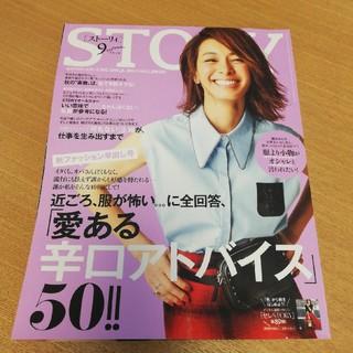 コウブンシャ(光文社)のSTORY 2018 9月号 バックナンバー(ファッション)