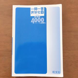 オウブンシャ(旺文社)の【美品】一問一答世界史B ターゲット4000(参考書)