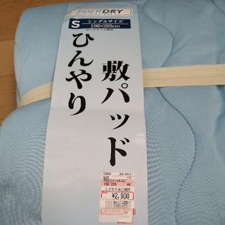 シマムラ(しまむら)のひんやり 敷きパッド シングル(シーツ/カバー)