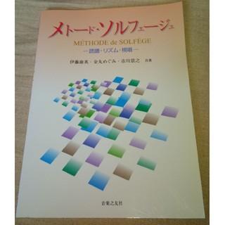 メトード・ソルフェージュ ―読譜、リズム、視唱―(クラシック)