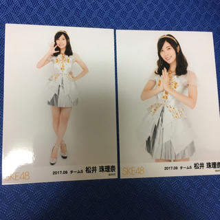 エスケーイーフォーティーエイト(SKE48)のSKE48 松井珠理奈 2017.09 生写真 2枚セット AKB48(アイドルグッズ)