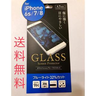 iPhone 6s 7 8 強化ガラス 保護フィルム シート 送料無料