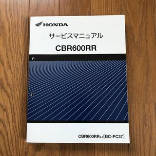 ホンダ(ホンダ)のCBR600RR サービスマニュアル(カタログ/マニュアル)