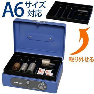 アイリスオーヤマ 金庫 手提げ A6 SBX-A6 ブルー(店舗用品)