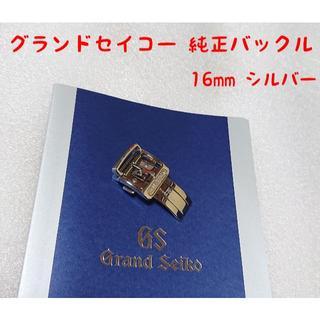 グランドセイコー(Grand Seiko)のGS 純正Dバックル 16mm/カミーユフォルネ モレラート ヒルシュ(レザーベルト)