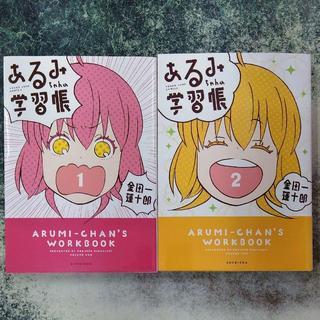 あるみちゃんの学習帳 全2巻セット(送料込み)