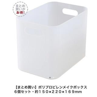 MUJI (無印良品) - 【美品】無印 ポリプロピレン メイクボックス 12個セット