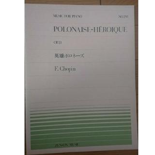 ピアノ楽譜   ショパン/英雄ポロネーズ(クラシック)