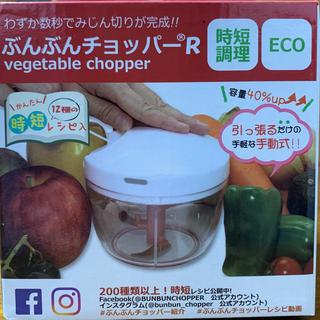 【未開封】ぶんぶんチョッパーR (約640ml)(離乳食調理器具)