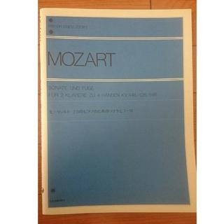 ピアノ楽譜  モーツァルト/2台のピアノのためのソナタとフーガ(クラシック)