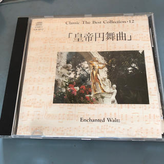♪Classic The Best Collection・12「皇帝円舞曲」(クラシック)