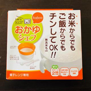 おかゆシェフ(離乳食調理器具)