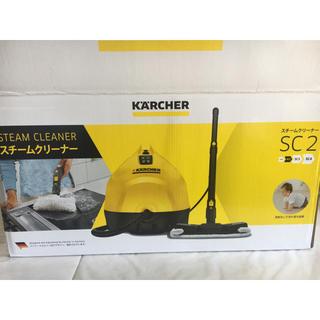 ケーツー(K2)のケルヒャー スチームクリーナー SC2 高圧洗浄機 新品未使用 (掃除機)