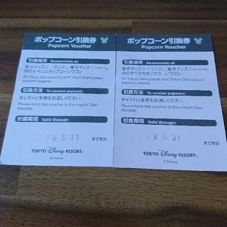 ディズニー(Disney)のディズニーリゾート ポップコーン引換券2枚(フード/ドリンク券)