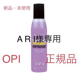 【 新品未使用】  OPI エクスパートタッチ 除光液110ml