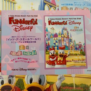 ディズニー(Disney)のファンダフルディズニー シール(その他)