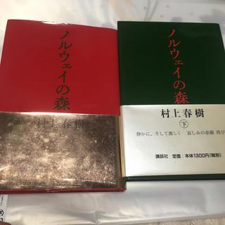 コウダンシャ(講談社)のノルウェイの森(文学/小説)