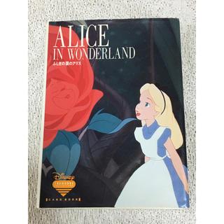 ディズニー(Disney)のアリス 本 ポストカード(写真/ポストカード)