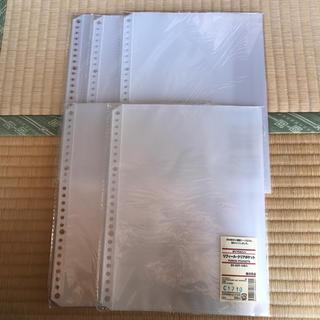 ムジルシリョウヒン(MUJI (無印良品))の無印 リフィールクリアポケット5冊セット(ファイル/バインダー)
