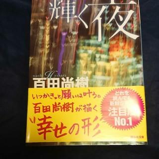 コウダンシャ(講談社)の輝く夜(文学/小説)
