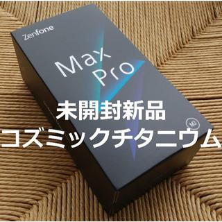 ASUS - ZenFone Max Pro M2 ZB631KL コズミックチタニウ