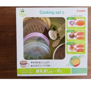 コンビ(combi)の離乳食セット コンビ プーさん(離乳食調理器具)