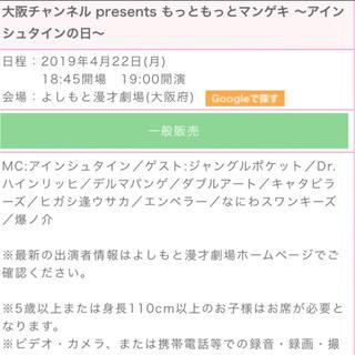 4/22 もっともっとマンゲキ〜アインシュタインの日〜 チケット 1枚(お笑い)