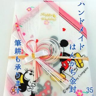 ディズニー(Disney)のハンドメイド祝儀袋〈35〉代筆100円⦅割引特典有⦆ディズニー ミッキー&ミニー(その他)