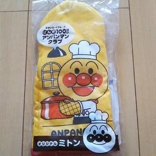 アンパンマン(アンパンマン)の☆未使用☆ アンパンマン ミトン(収納/キッチン雑貨)