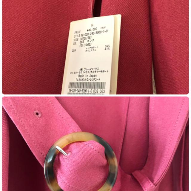 Noble(ノーブル)のNoble 2019年Spring新作! 完売コート ピンク38 レディースのジャケット/アウター(ロングコート)の商品写真