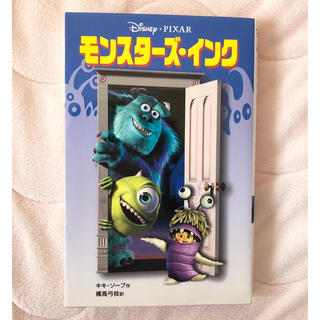 ディズニー(Disney)のモンスターズ・インク(絵本/児童書)