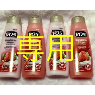 VO5 - VO5 シャンプー&コンディショナー2セット4本♡