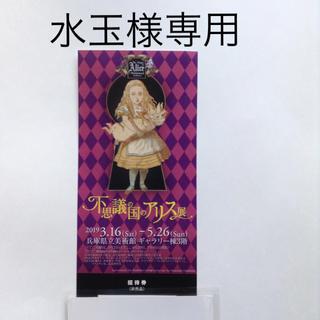 不思議の国のアリス展(美術館/博物館)