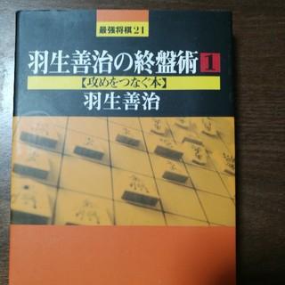 羽生善治の終盤術1 将棋(囲碁/将棋)