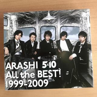 嵐 5×10 All the BEST! 1999-2009 初回限定盤