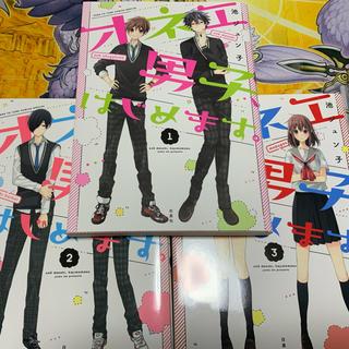 ハクセンシャ(白泉社)の【送料無料】オネエ男子はじめます【1〜3巻セット】(少女漫画)